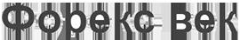 Форекс век - Простая пошаговая инструкция как начать  работу на рынке Forex
